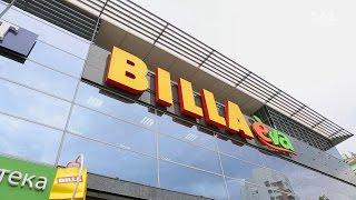 Інспектор Фреймут. Супермаркет BILLA - місто Київ