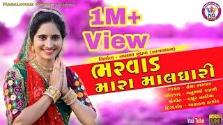 Bharvad Mara Maal Dhari New song 2018 || Hansha Bharwad ||