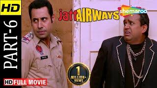 Jatt Airways  | Punjabi Comedy Movie Part 6 | Jaswinder Bhalla Binnu Dhillon BN Sharma | Shemaroo