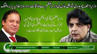 Bas Shair    New PMLN Song
