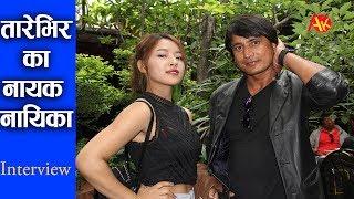 Nepali Movie 'Taarebhir' Actor & Actress    Nabin Karki, Rekha Fagu    तारेभिर फिल्मका नायक-नायिका