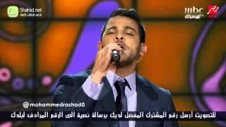 Arab Idol - محمد رشاد - الهوى سلطان - الحلقات المباشرة