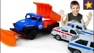 Машинки Городская Спецтехника УРАЛ Полиция вызывает снегоуборщик Car Toys Kids Video