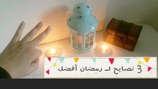 3 ننصائح لـ رمضان أفضل 2017