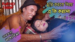 Vadaima Churi Korte GIye E KI Korlo   Bangla Comedy    Matha Nosto   Tarchera New 2018