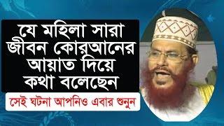 bangla waz delwar hossain sayeedi যে মহিলা সারা জীবন কোরআনের আয়াত দিয়ে কথা বলেছেন