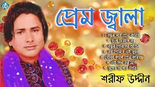 Prem Jala | প্রেম জ্বালা | Shorif Uddin | News Baul Song 2017