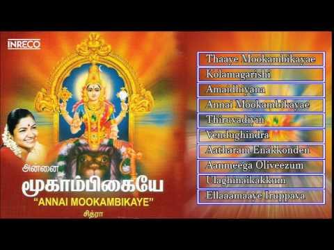 Xxx Mp4 Tamil Hindu Devotional Annai Mookambikaye Chitra Jukebox 3gp Sex