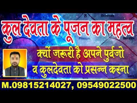 Xxx Mp4 Astrology In Hindi 2017 कुलदेवी और कुल देवता का महत्व 3gp Sex