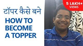 टॉपर कैसे बने [How to become a topper] by Roman Saini