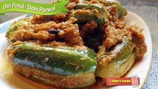 Doi Potol   Dahi Parwal Bengali Vegetarian Recipe   Bengali Dishes/ Doi Potol recipe-Bengali recipes