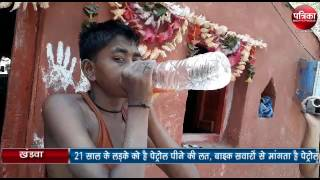 21 years old boy drink petrol | Addicted to drinking fuel at  Khandwa MP