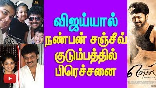Vijay's Friendly behaviour caused Problems in Sanjeev Family - Shocking Truth | Cine Flick