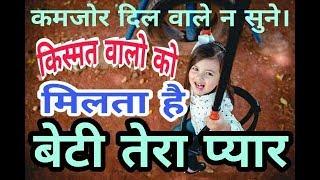 Kismat valo ko milta hai beti tera pyar Twinkle Sharma with Naresh Musical Group