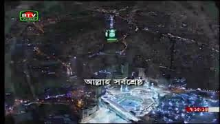 আযান (বিটিভি) Best new Adhan (Azan) in BTV by Qari Ubaidullah