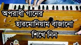 Oporadhi ( অপরাধী ) Lyrics     Bangla Song  Harmonium Tutorial     Covered by Rahul Das   