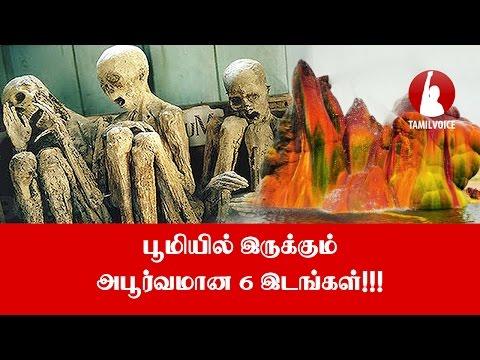 பூமியில் இருக்கும் அபூர்வமான 6 இடங்கள்!!! - Tamil Voice