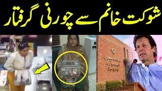 women  Rabiya stealing charity donation box from the Shaukat Khanum Memorial Cancer Hospital Lahore.