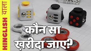 Hindi | The Best Fidget Cubes In India- कौन सा ख़रीदा जाए? Hinglish Wala