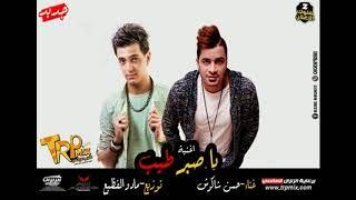 حسن شاكوش اغنية ياصبر طيب توزيع مادو الفظيع 2018 اسمع وعيش مع الجديد