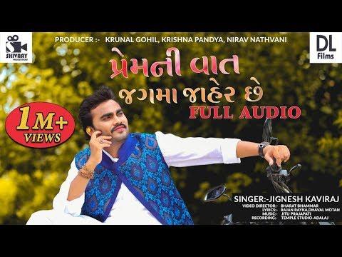 Xxx Mp4 Jignesh Kaviraj Prem Ni Vaat Jag Ma Jaher Che Audio Song New Gujarati Song 2018 3gp Sex