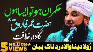 [Very Emotional bayan] Hazrat Umar(R.A) Ka Dore Khilafat   Raza Saqib Mustafai Latest Bayan 2019