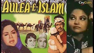 Aulea-E-Islam (1979) | Full Hindi Movie | Farida Jalal, Imtiaz Khan, Mehmood