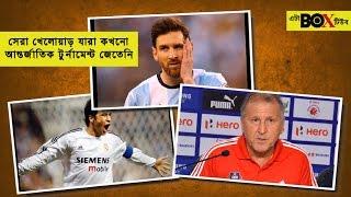 যে সেরা খেলোয়াড়রা কখনো আন্তর্জাতিক টুর্নামেন্ট জেতেনি | Best Players Never Win Int Tournament