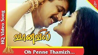 Oh Penne Thamizh Penne Video Song | Vaanavil Tamil Movie Songs | Arjun | Abhirami |Pyramid Music