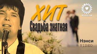 NENSI - Свадьба Знатная (TV menthol ★ style music)