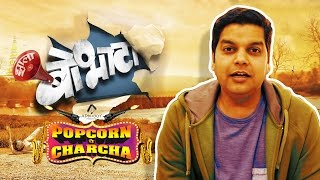 Zala Bobhata Review | Popcorn Pe Charcha | Amol Parchure | ADbhoot
