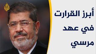 🇪🇬 أبرز قرارات مرسي خلال فترة حكمه
