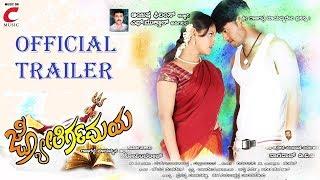 Jyothirgamaya - Official Trailer | Bhimesh Halol, Sindhu Rao, Nayana Krishna, Shankar Patil