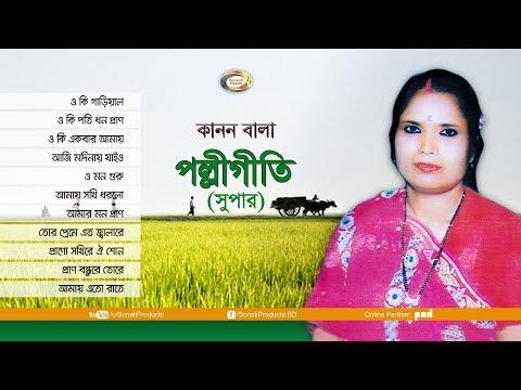 Kanon Bala - Polli Geeti (Super) | Bangla Audio Album