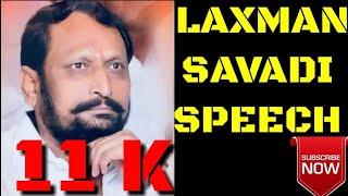 LAXMAN SAVADI SPEECH IN HARUGERI