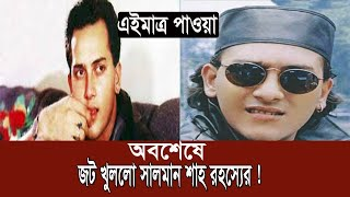 Salman Shah  | Discus of Salman Shah Death | Bangla News|সালমান শাহক | সালমান শাহ মৃত্যুর রহস্য