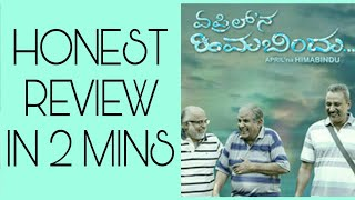 April Na Himabindu Kannada Movie Review | Dattanna | Interval