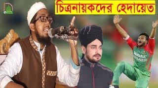 চিত্রনায়কদের হেদায়েত bangla waz habibullah palashi 2018