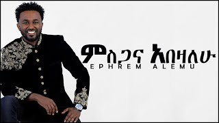 Ephrem Alemu -  Misgana Abezalew | ምስጋና አበዛለሁ New Amazing Mezmur (Official Audio)