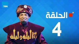 مسلسل 30 ليلة وليلة - سعد الصغير - الحلقة 4 كاملة | Episode 4 - 30 Leila w Leila