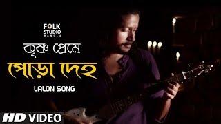 Krishno Preme Pora Deho - Lalon Geeti | Bangla Sad Song | Marangburu | Folk Studio Bangla Song 2018