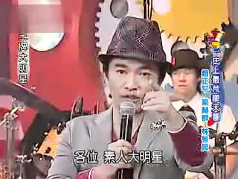 2009 09 10 王牌大明星 史上最荒謬天團 景行廳男孩