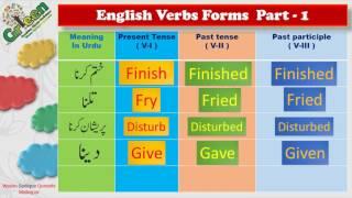 50 English Verbs With Urdu Meaning | 50 Regular verbs in English | V1 V2 V3 | Verbs form With Urdu
