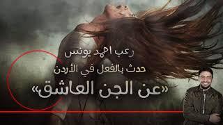"""رعب احمد يونس - """"حدث بالفعل في الأردن«عن الجن العاشق»"""" - قصص رعب قصيره 20"""