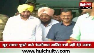 Arvind Kejriwal Making Distance With Press at Amritsar