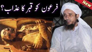 Kya Firon Ko Qabar Ka Aazab Nahi Hota? Mufti Tariq Masood (New Video 2018)