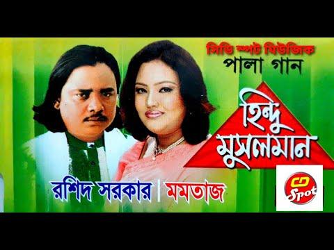 Xxx Mp4 হিন্দু মুসলিম পর্ব ০১ Hindu Muslim Bangla Baul Pala Gaan Momtaz Rosid Sarkar 3gp Sex