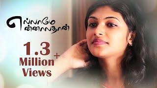 Ellamey Ennalathan - New Tamil Short Film 2016