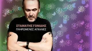 Pliromenes agkalies Stamatis Gonidis / Πληρωμένες αγκαλιές Σταμάτης Γονίδης