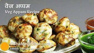Vegetable Appam Recipe - Mixed Vegetable Appam